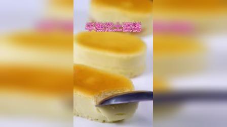 日式半熟芝士蛋糕