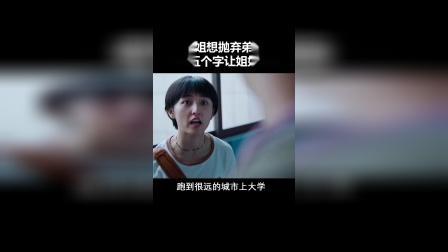 张子枫新作《我的姐姐》,催泪又暖心