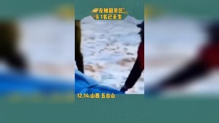 3名驴友五台山顶受困!户外徒步时迷失方向,台顶求救。