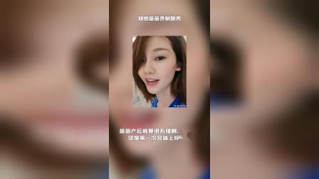 郑恺苗苗录制跑男