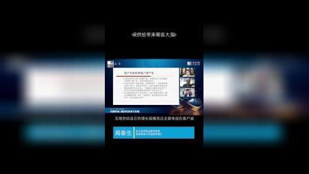 长江商学院周春生教授:无限供给带来哪些经济大变局