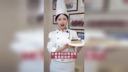 哈尔滨欧米奇西点西餐学院-歌剧院蛋糕