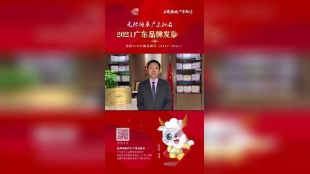 2021广东品牌发展大会!马丁《后疫情时代,广东企业的责任与担当》