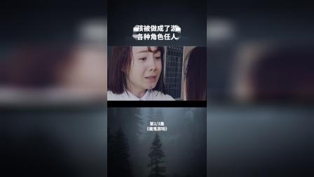 日本少女被设定成游戏角色,任人操控摆布1
