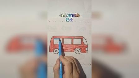 小小车迷简笔画巴士