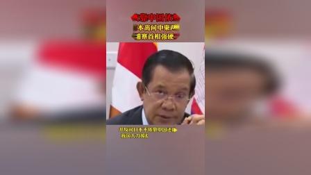 日本离间中柬两国,柬埔寨首相强硬发声
