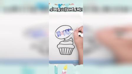 画一个可爱的小蛋糕,小朋友喜欢吗?