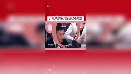 #王牌对王牌 #邓超 #王祖蓝 游戏惩罚被喷的欲哭无泪