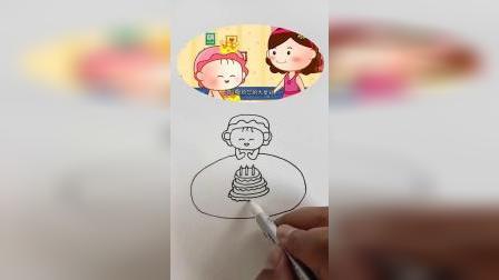 儿童动画简笔画,生日快乐