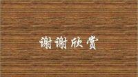 ppt竖轴(四大美女)