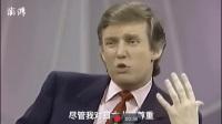 美国现任总统唐纳德.特朗普在1988年的一段专访