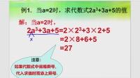 七年级上册9.3代数式的值
