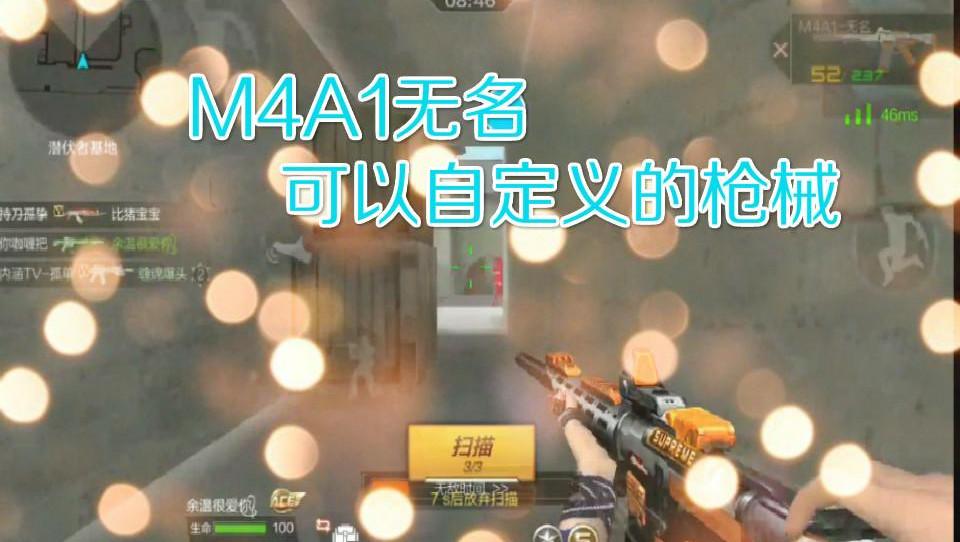 穿越火线手游解说视频:首款可以自定义的枪械,M4A1评测