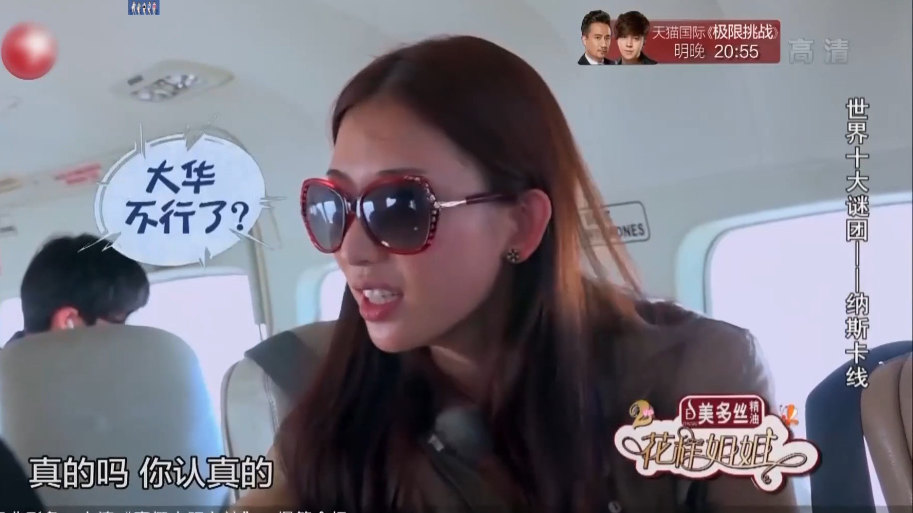 HY:大华飞机上假装呕吐,恶搞林志玲,女神立马反击!