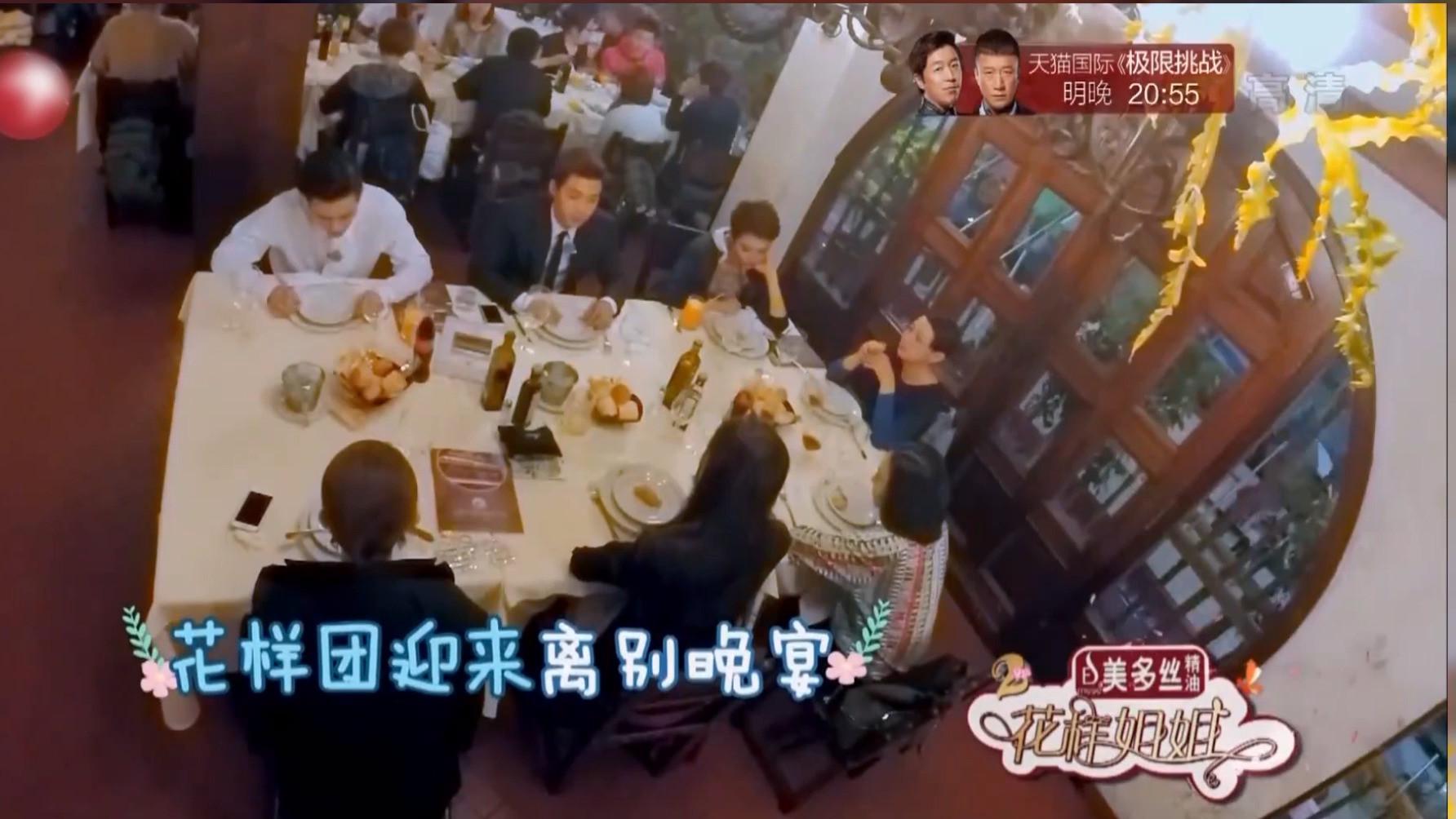 HY:花样团迎来离别晚宴,宋丹丹感悟整段旅程