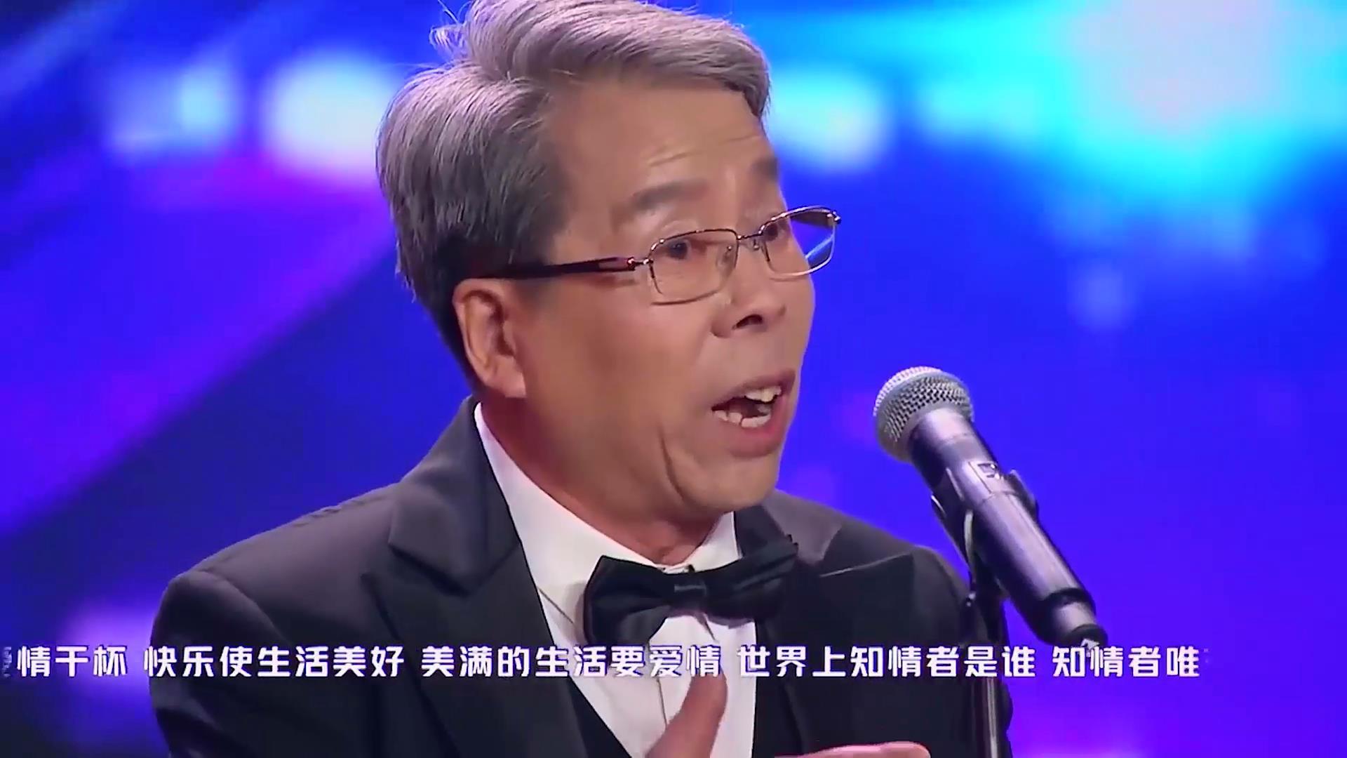 中国达人秀:爷爷都83了,唱起歌来还铿锵有力,比年轻人气都足!