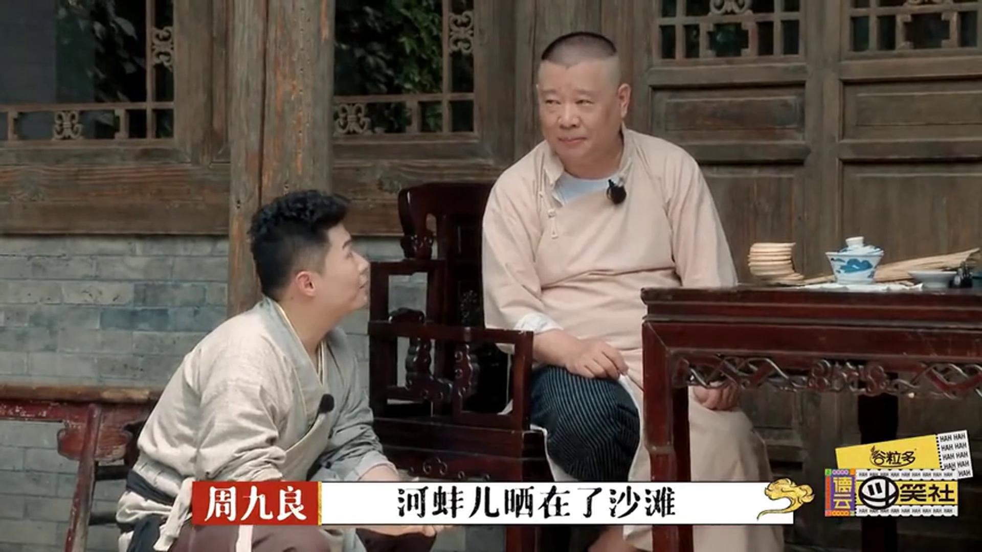 德云斗笑社:郭德纲亲自教周九良唱戏曲