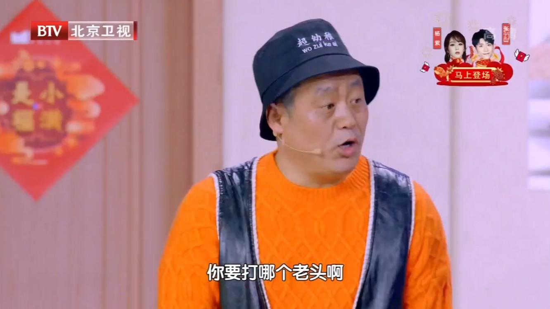 赵家班2020的巅峰之作,宋晓峰联手杨树林,开场就是笑点