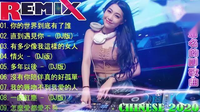 2020全中文DJ舞曲 高清 新2020夜店混音- Chinese Dj Remix