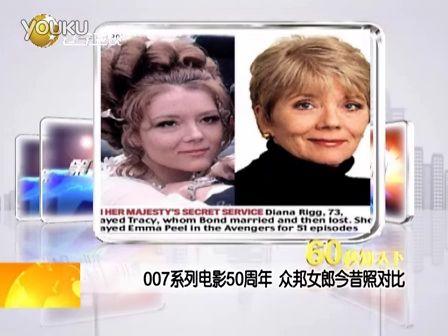 007系列电影50周年 众邦女郎今昔照对比