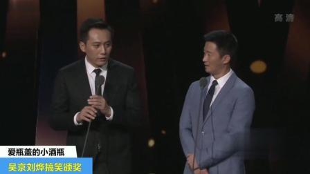吴京刘烨调侃成龙 台下的冯小刚和洪金宝笑出声也是没谁了