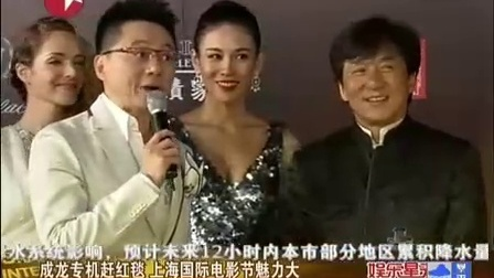 成龙专机赶红毯 上海国际电影节魅力大
